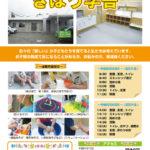 令和2年4月1日よりきぼう学舎が移転しました!